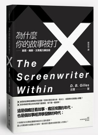 為什麼你的故事被打X:創意、編劇、文案魔力鍊金術