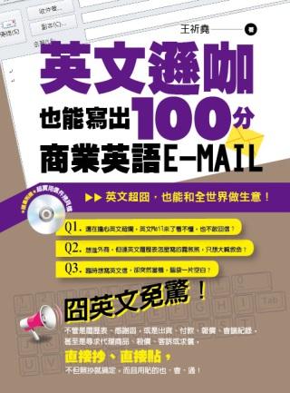 英文遜咖也能寫出100分的商業英語E-MAIL(附CD)