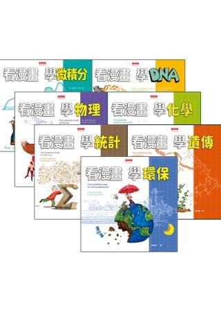 看漫畫,學科學系列套書(共7冊)