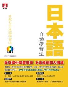 日本語自然學習法(附MP3)