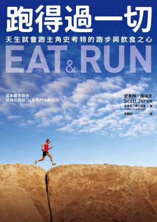 跑得過一切:天生就會跑主角史考特的跑步與飲食之心