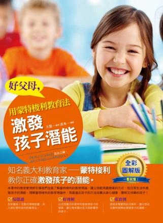 好父母,用蒙特梭利教育法激發孩子潛能(全彩)