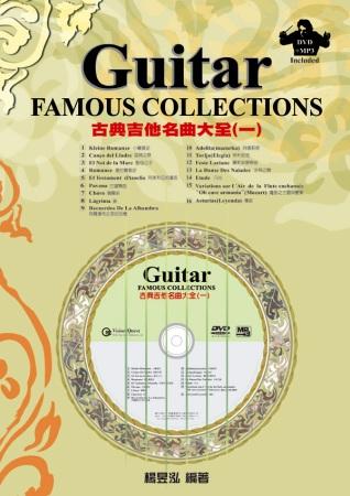 古典吉他名曲大全(一)(附一片DVD+MP3)