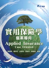 實用保險學:個案導向(四版)