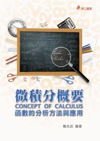 微積分概要:函數分析方法與應用