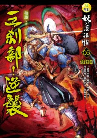 妖的忍法帖(6)三剎部!逆襲(最終回)