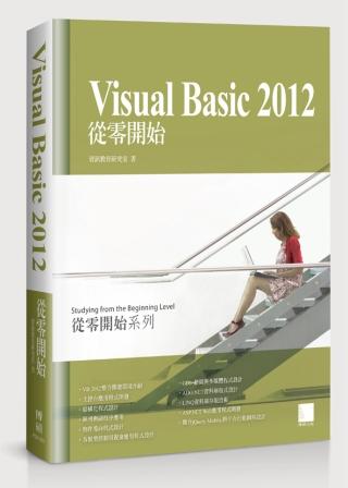 Visual Basic 2012從零開始(附CD)