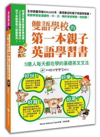 雙語學校的第一本親子英語學習書:基礎英文文法!(2書+MP3)