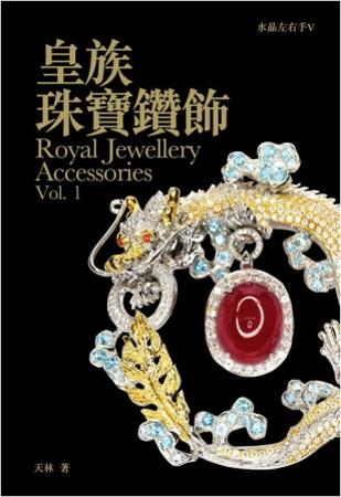 水晶左右手(5)皇族珠寶鑽飾Vol.1
