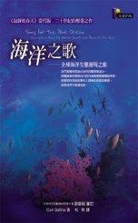 海洋之歌──全球海洋生態發現之旅