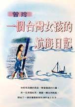 一個臺灣女孩的航海日記