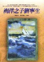 海洋之子劉寧生