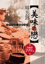 美味之戀──人在台北,玩味天下