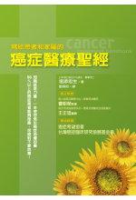 寫給患者和家屬的癌症醫療聖經