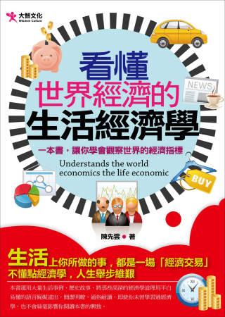 看懂世界經濟的生活經濟學 一本書,讓你學會觀察世界的經濟指標