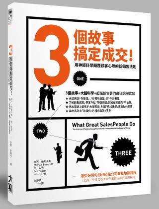 3個故事 搞定成交!用神經科學顛覆顧客心理的新銷售法則