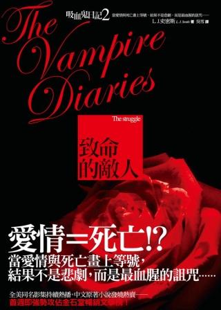吸血鬼日記2:致命的敵人