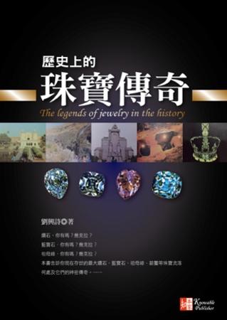 歷史上的珠寶傳奇