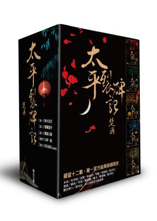 太平裂碑記(卷1-5典藏套書)