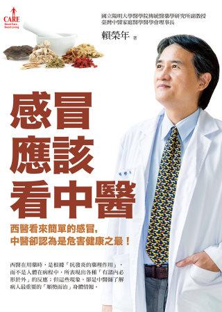 感冒應該看中醫:西醫看來簡單的感冒,中醫卻認為是危害健康之最