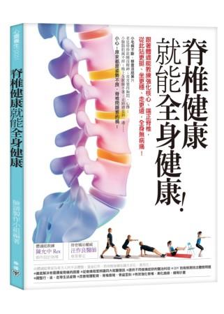 脊椎健康就能全身健康!跟著體適能教練強化核心、端正脊椎,從此站更挺、坐更穩、走更遠,全身無病痛!