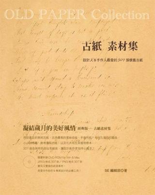 OLD PAPER Collection古紙素材集:設計人&手作人最愛的307張懷舊古紙(附DVD-ROM)