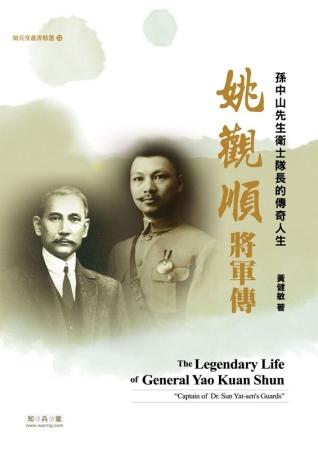 姚觀順將軍傳:孫中山先生衛士隊長的傳奇人生