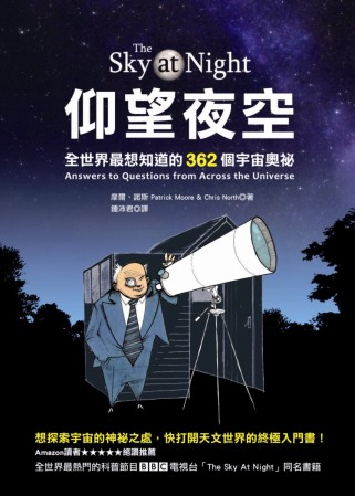 仰望夜空:全世界最想知道的362個宇宙奧祕