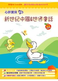 新世紀中國&世界童話(無書,附10CD)