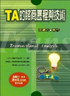 TA的諮商歷程與技術