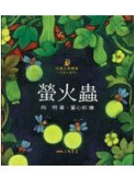 螢火蟲-小詩人系列