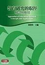 教育研究的取徑:概念與應用Approaches of Educational Research: Concepts and Applications