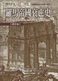 羅馬帝國衰亡史第四卷