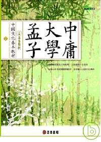 中國文化基本教材∕ 孟子、大學、中庸