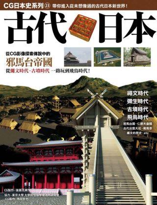 CG日本史 23 古代日本