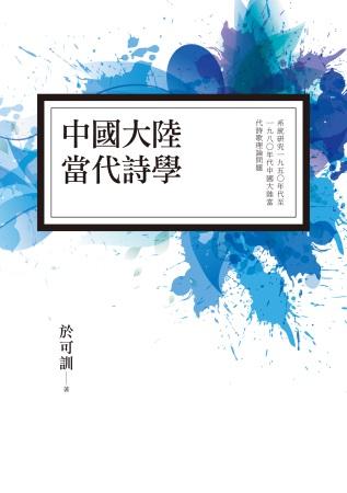中國大陸當代詩學