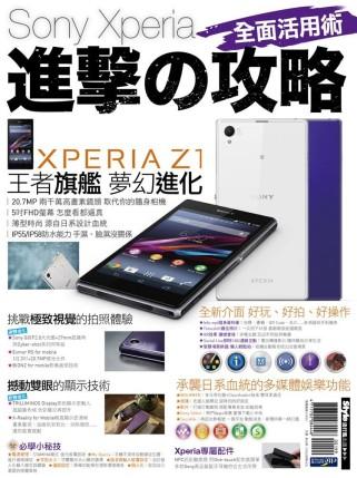 Sony Xperia進擊の攻略 全面活用術