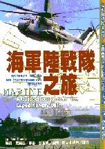 海軍陸戰隊之旅