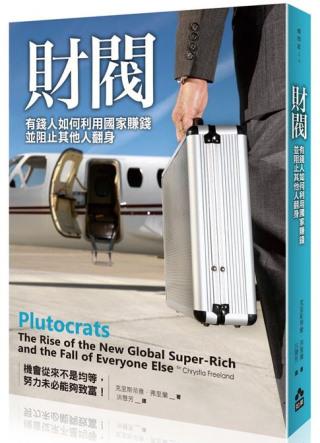 財閥:有錢人如何利用國家賺錢並阻止其他人翻身