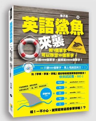 英語鯊魚來襲:咬1個單字可以聯想10個單字,掌握500個單字,就搞定5000個單字!(附MP3)