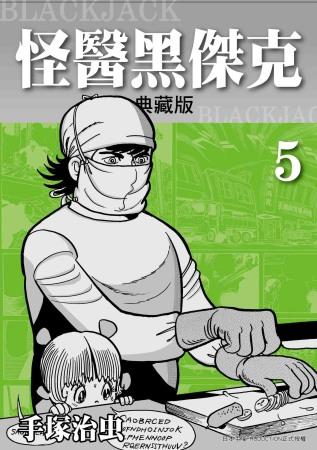 怪醫黑傑克典藏版 5