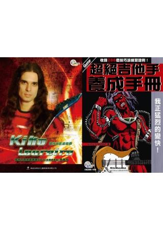 kiko Loureiro電吉他影音教學+超絕吉他手養成手冊(附二片DVD)