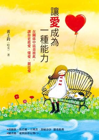讓愛成為一種能力(附CD): 在關係中滋養彼此,讓你更敢愛、懂愛、親近愛