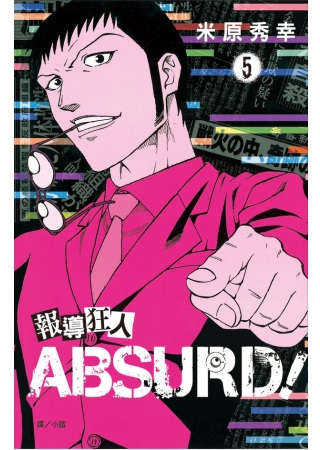 報導狂人 ABSURD! 5 (完)