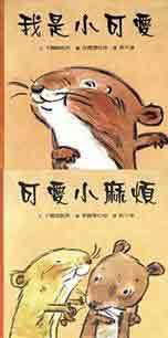 小老鼠二合一(套書不分售)