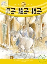 桌子.驢子.棍子(隨書附贈故事朗讀CD)