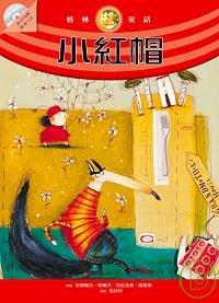 小紅帽(隨書附贈故事朗讀CD)