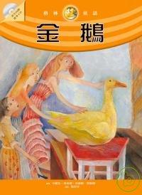 金鵝(隨書附贈故事朗讀CD)