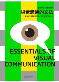 視覺溝通的文法:圖像時代必備的視覺力,教你用好圖像說故事,用好視覺打動人心