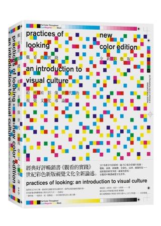 觀看的實踐:給所有影像世代的視覺文化導論(全新彩色版)